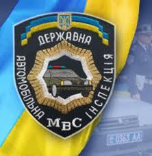 ГАИ перенесла прием граждан из Одессы в Ильичевск «фото»