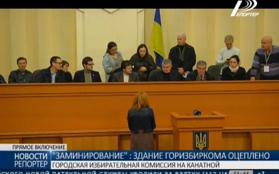 Одесский горизбирком оцепили полицейские. Ищут взрывное устройство «фото»