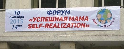 В Одессе стартовал социальный проект для успешных мам «фото»
