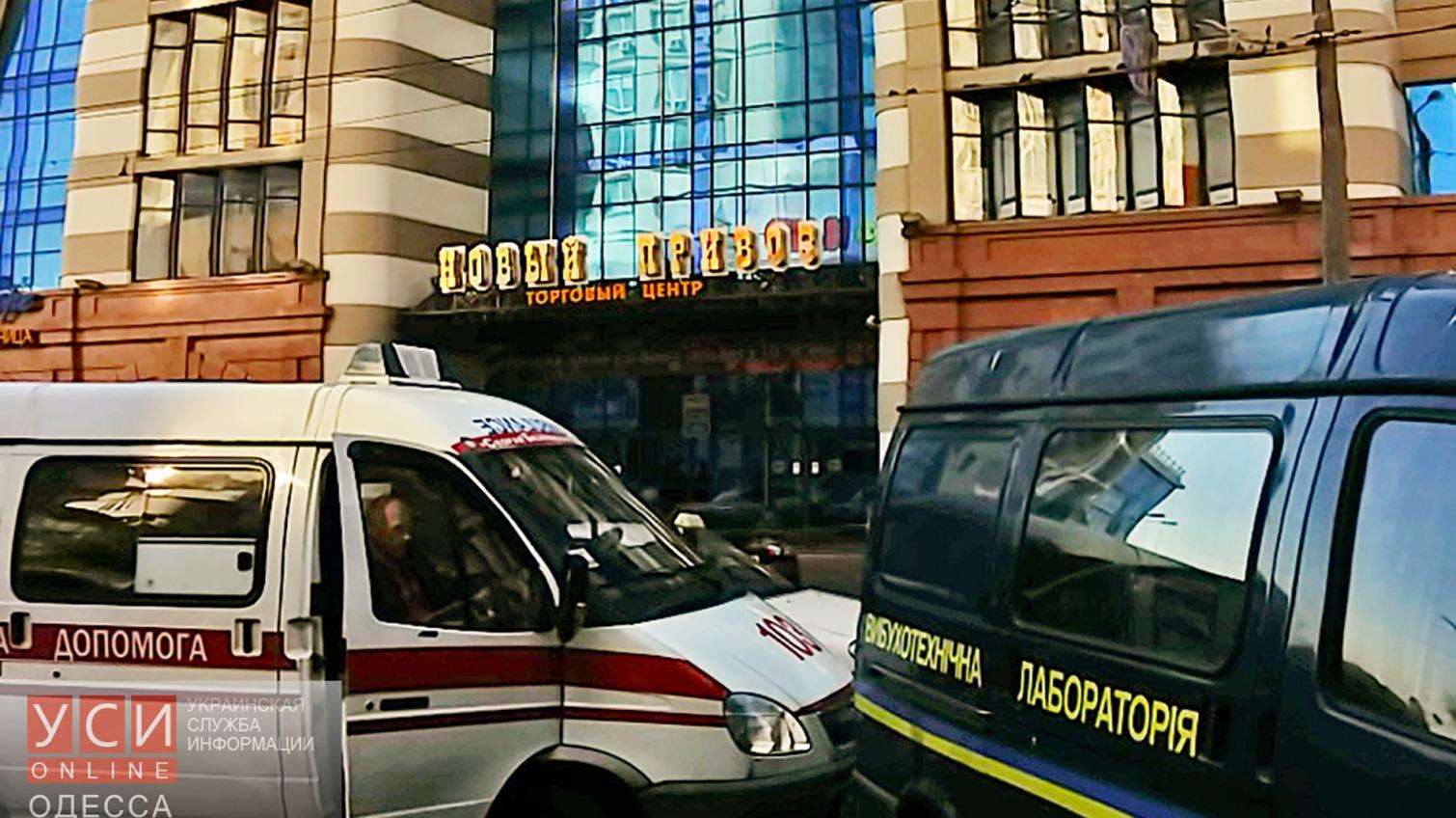Телефонные хулиганы продолжают терроризировать Одессу — взрывчатку ищут в мэрии и в еще двух бизнес-центрах «фото»