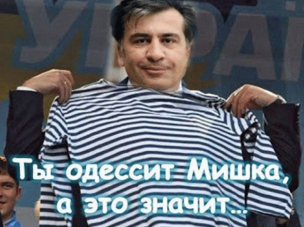 Михаила Саакашвили поздравили карикатурами (фото) «фото»