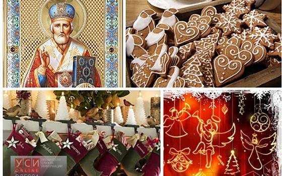 Завтра Святой Николай зажжёт елки и пообщается с одесситами по телефону «фото»