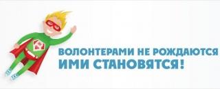 Одесские волонтеры: кто они? «фото»