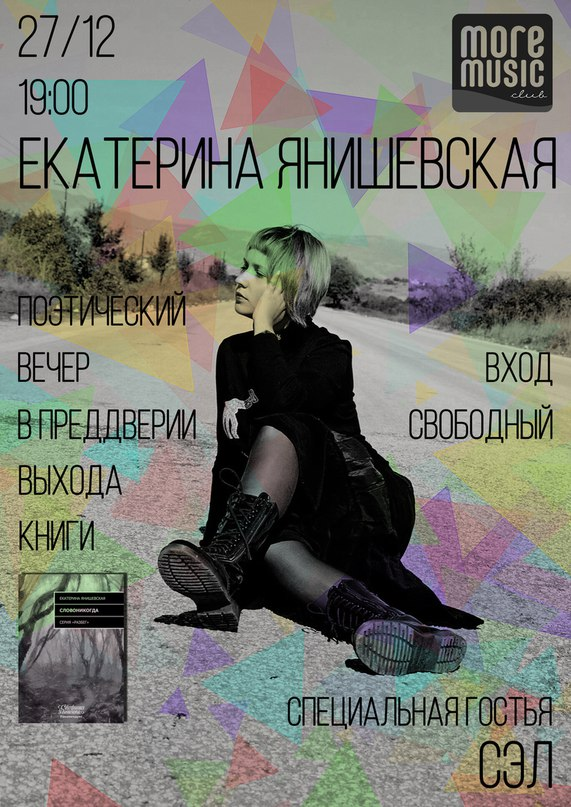 Одесская поэтесса презентует свою книгу о любви «фото»