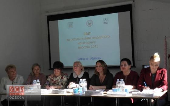 В депутаты рвутся все больше одесских женщин «фото»