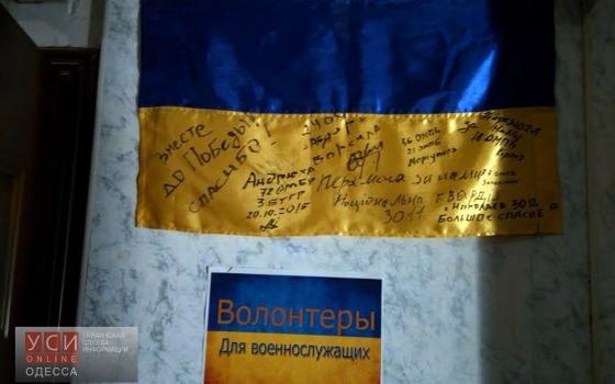 Одесские волонтеры обустроили комнаты отдыха для воинов АТО (фото) «фото»