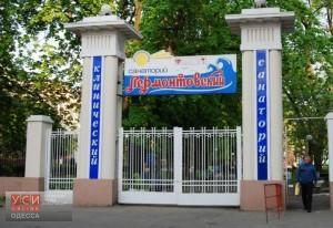 Одесский санаторий продолжает войну с Минюстом «фото»