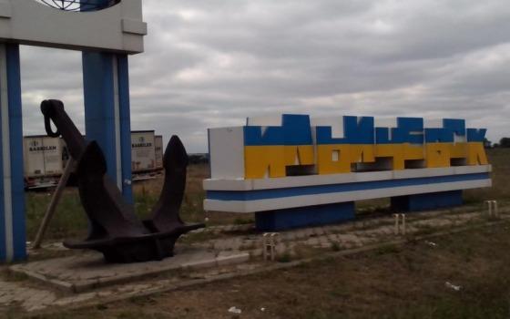 Верховная Рада переименовала Ильичевск в Черноморск «фото»