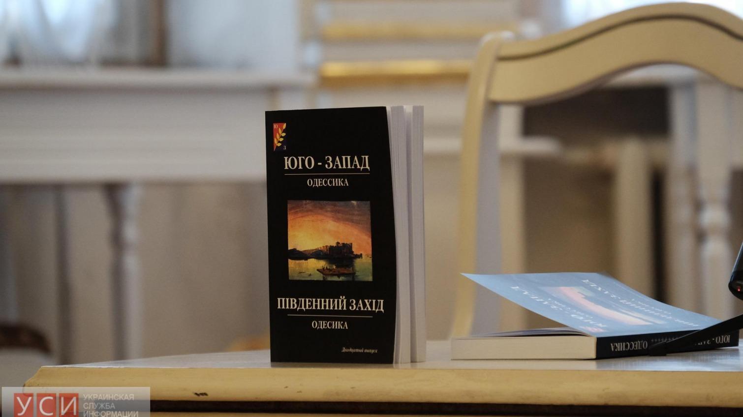 Одесские историки презентовали эпохальную книгу (фото) «фото»