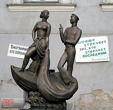 Рыбачка Соня с Костей-моряком в саду скульптур Литмузея