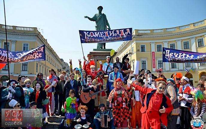 Одесские клоуны собираются в страну диких обезьян «фото»