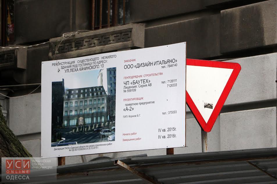 «Итальянские» строители гостиницы на Леха Качинского забыли заплатить городу 5 миллионов (фото)