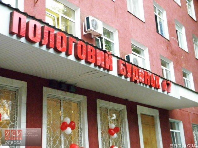 В Одессе закрыли роддом на ремонт «фото»