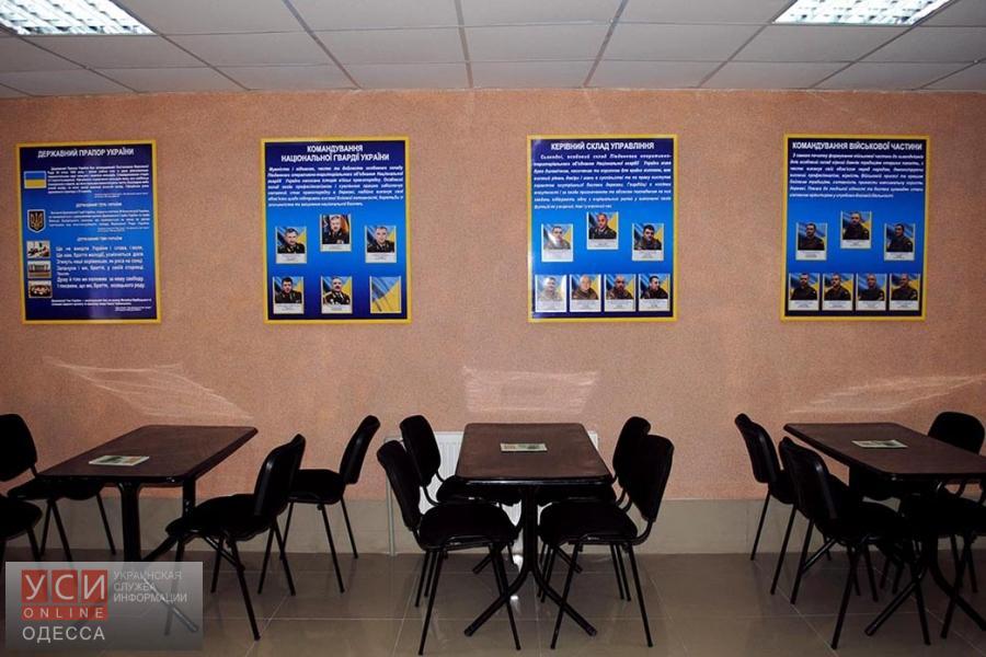 В Одесском полку возобновила работу комната посетителей (фото) «фото»