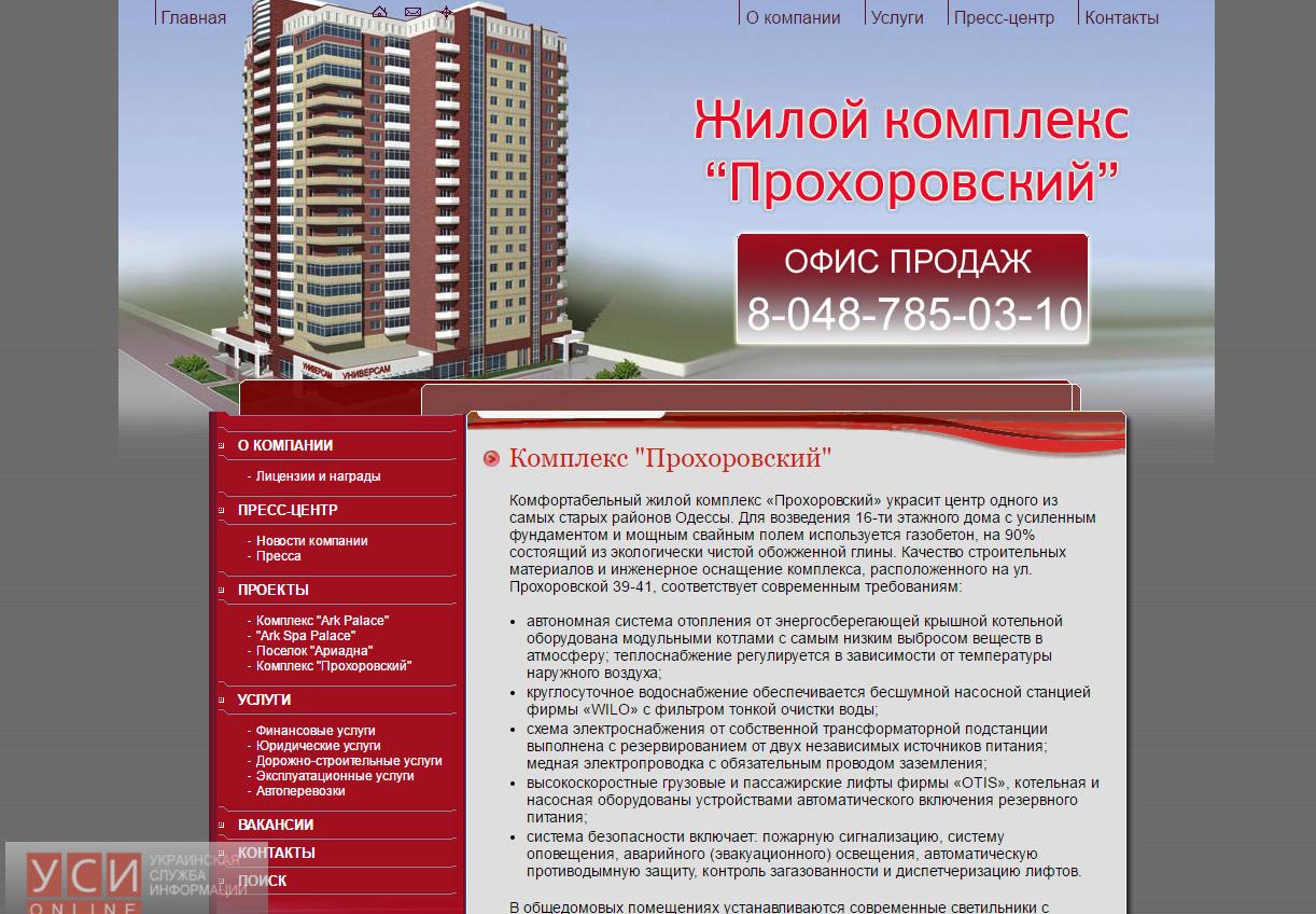 Жителям аварийных домов обещают купить квартиры по 900 долларов за квадратный метр у компании, которую связывают с Трухановым «фото»