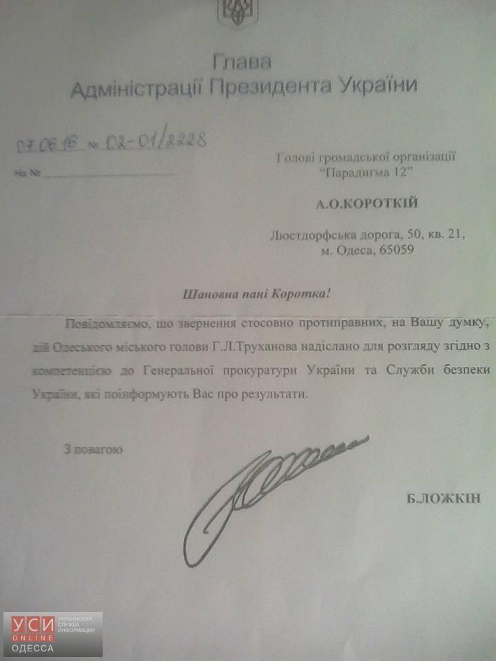 фото: Алевтина Короткая / Facebook