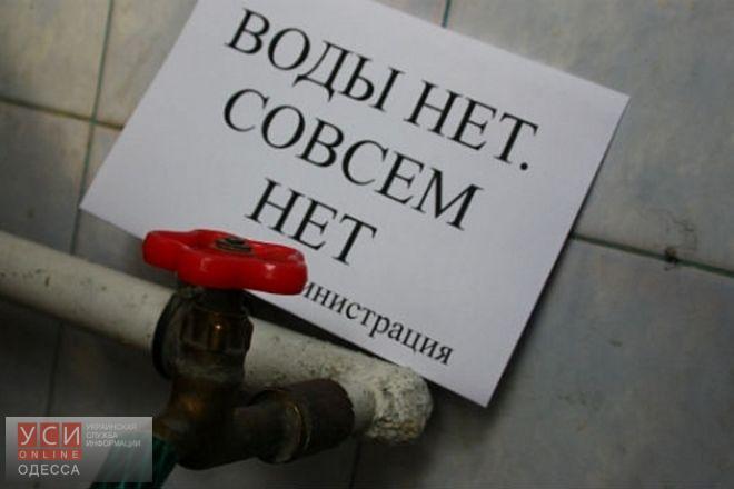 Жителей Белгорода-Днестровского в летнюю жару на три дня оставили без воды «фото»