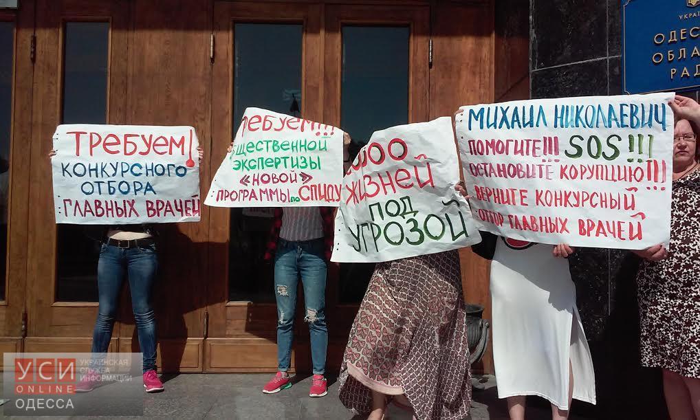 Активисты требуют ввести конкурсный отбор главврачей в Одесской области «фото»
