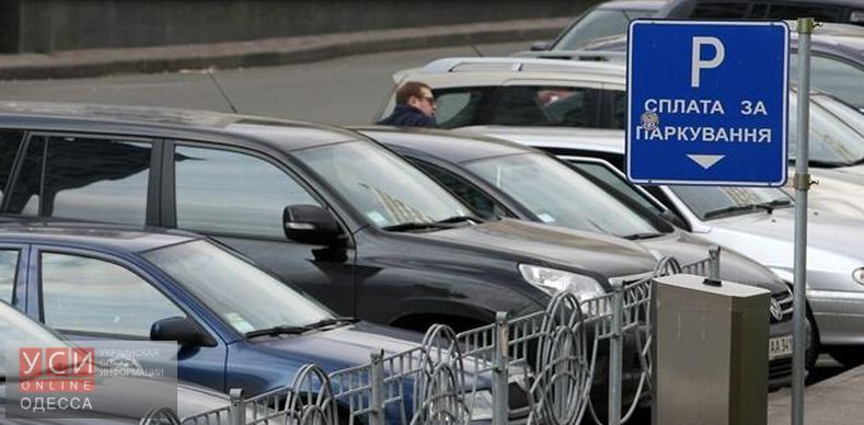 В Одессе может подорожать парковка «фото»