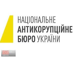 НАБУ ищет директора для одесского управления с зарплатой в 43,5 тысяч «фото»