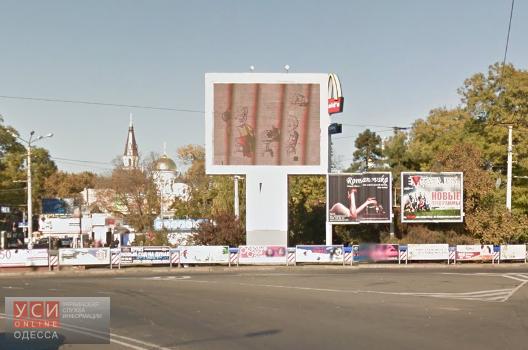Одесские чиновники и предприниматели развернули борьбу за рекламную конструкцию в районе ж/д вокзала «фото»