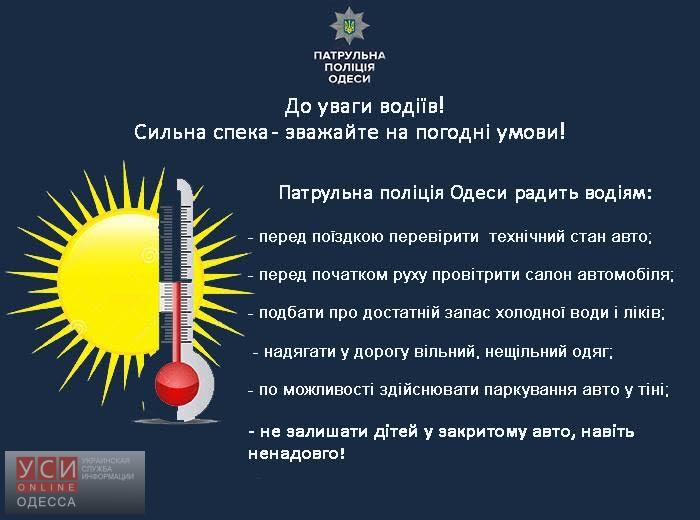 Одесская полиция предупреждает: вождение автомобиля в жару чревато ДТП