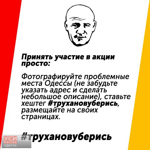 Одесситы в соцсетях настоятельно просят Труханова «убраться» (фото) «фото»