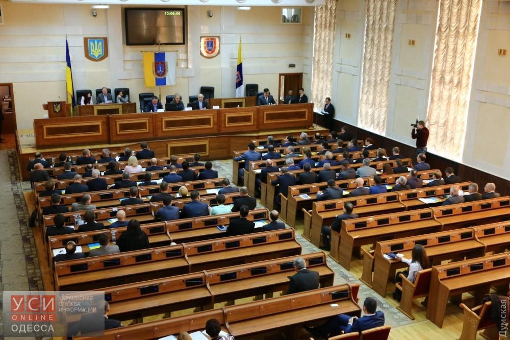 В Одесском облсовете появились борцы за ЕС «фото»