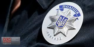 Одесская полиция проводит проверку относительно скандальных признаний своей сотрудницы «фото»