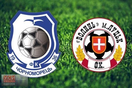 «Черноморец» одержал победу третий матч подряд