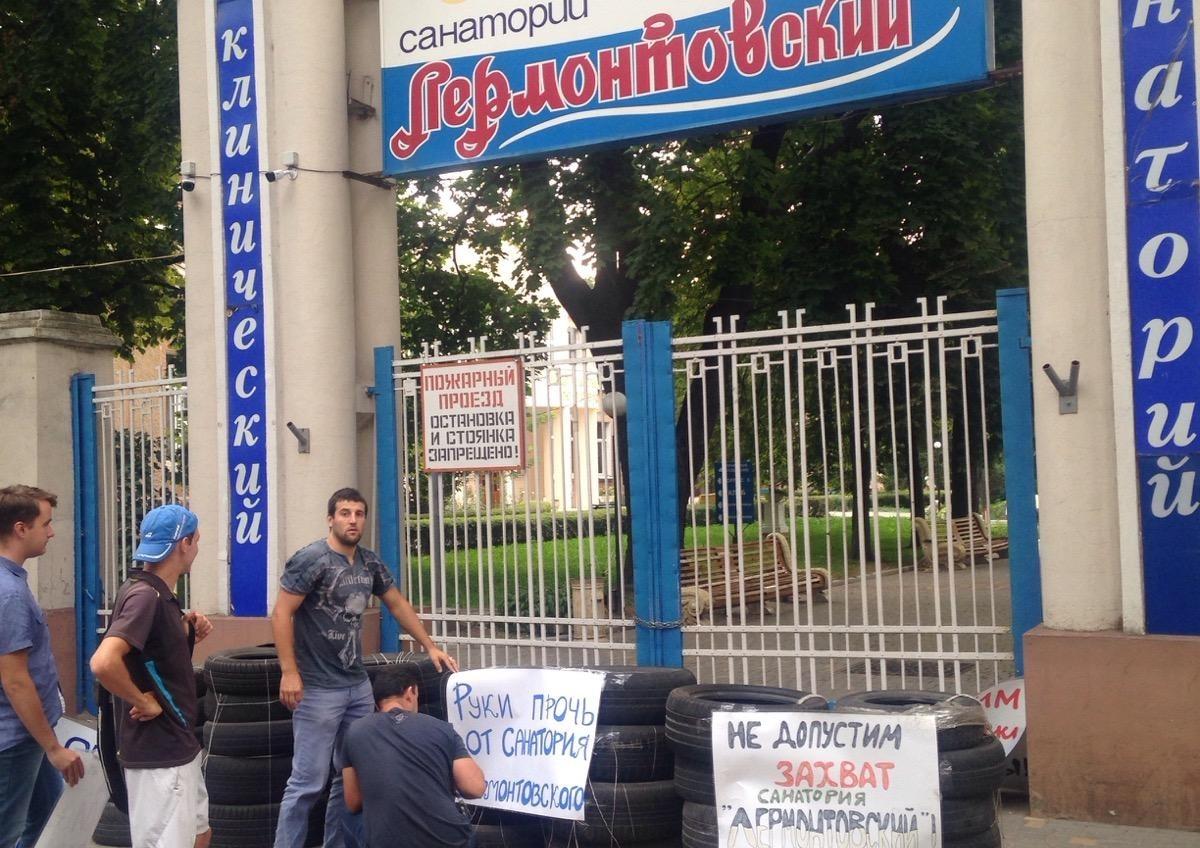 Работники Лермонтовского санатория баррикадируют входы (фото) «фото»