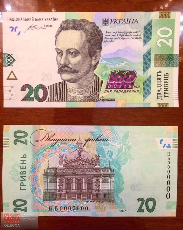 Нацбанк презентовал новейшую коллекционную банкноту