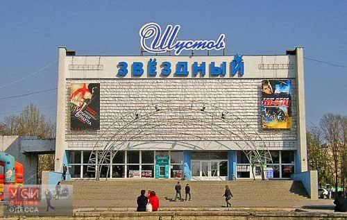 Одесситы жалуются на порванные сидения и низкое качество обслуживания в кинотеатре «Звездный» (фото)