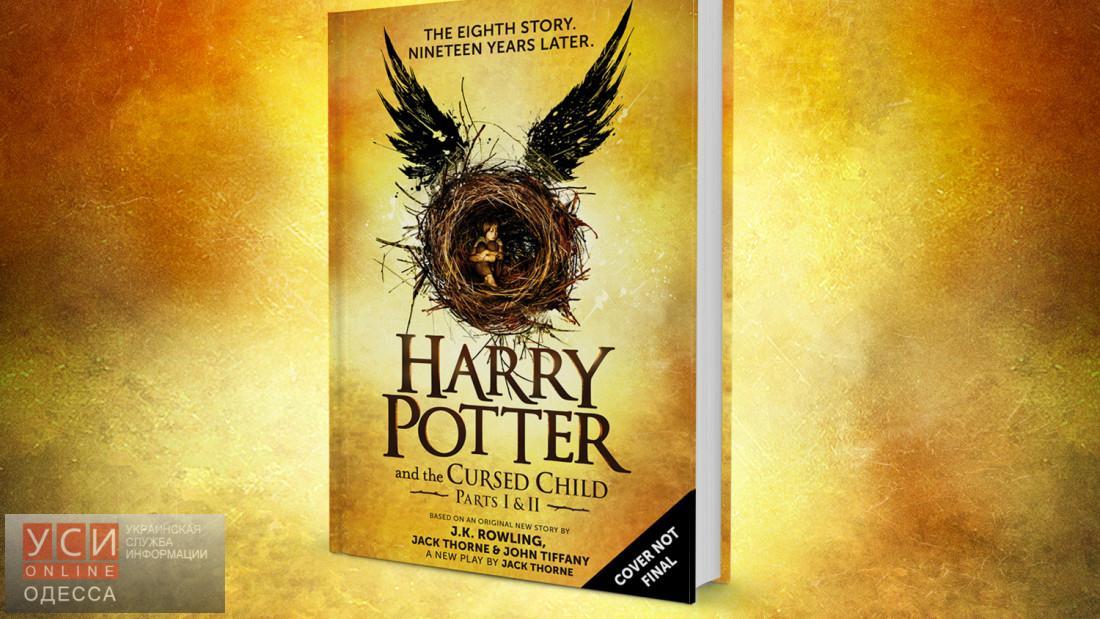 Новый «Гарри Поттер» наукраинском выходит уже вэту пятницу