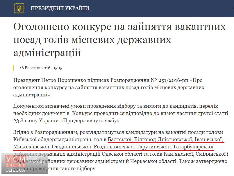Порошенко объявил конкурс надолжность руководителя Киевской облгосадминистрации