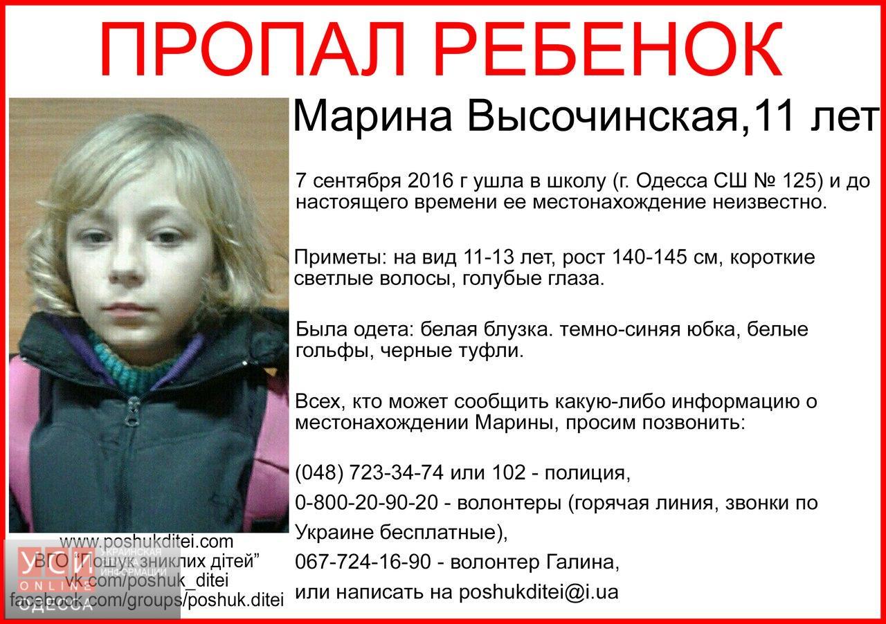 CBC0249C392A8C480FF47651EB85B19DC4177DCF7CBFE4AB72-pimgpsh_fullsize_distr В Одессе пропала без вести 11-летняя школьница