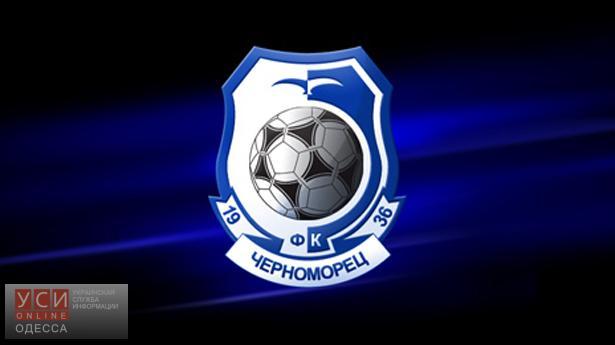 Одесский Черноморец подписал чемпиона мира
