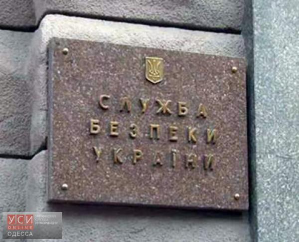 СБУ в Одесской области предупредило политиков об ответственности за спекуляции на тему сепаратизма и терроризма «фото»