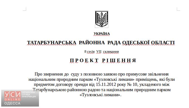 В Татарбунарах депутаты хотят ликвидировать национальный заповедник