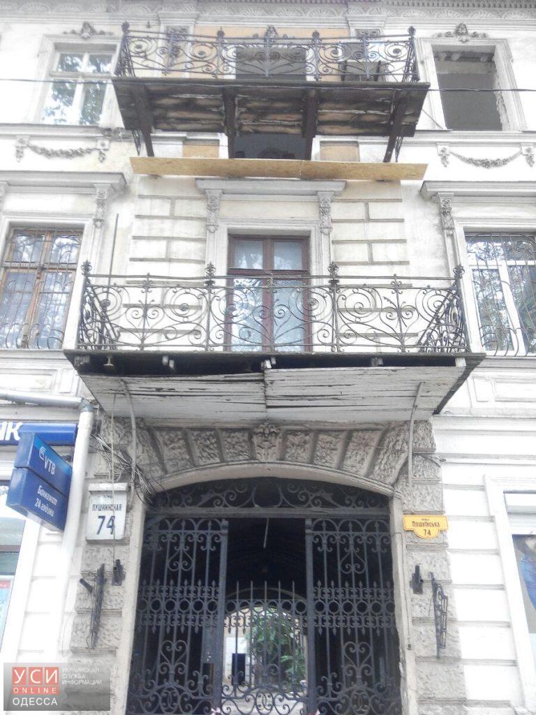 В одессе огородили аварийные балконы армия народного освобож.