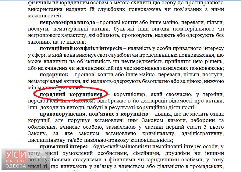 ВУкраинском государстве появятся… «порядочные коррупционеры»