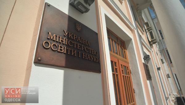 «Семейные ценности» в одесских школах: программу курса проверят на предмет дискриминации и сексизма «фото»