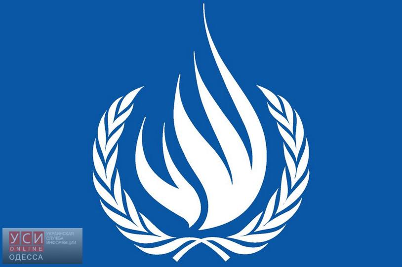 ООН назвала правомерными аресты вОдессе 2мая