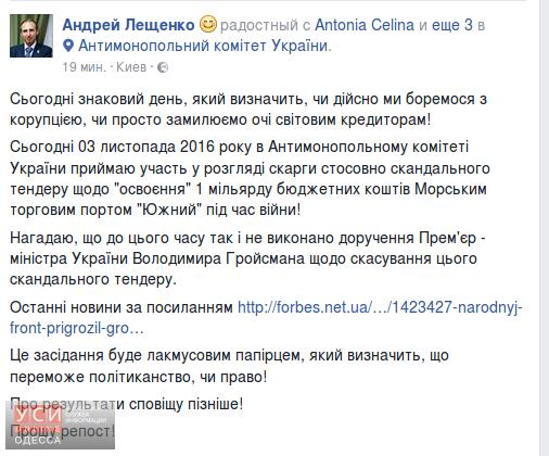 «Народный фронт» шантажирует Гройсмана из-за тендера впорту «Южный»,