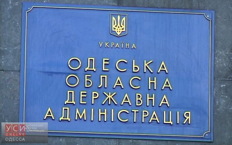 Напост одесского губернатора претендует 44 кандидата