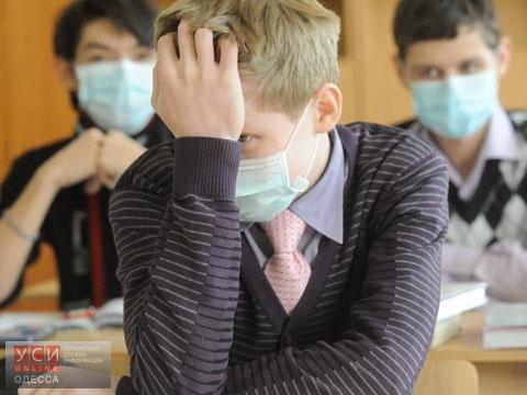 В одесских школах вводят карантин (обновлено)