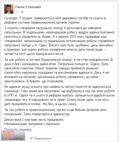 Один из управляющих патрульной милиции Одессы принял решение уволиться
