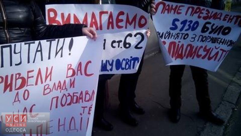 Студенты одесского университета перекрыли дороги, требуя нелишать ихстипендий