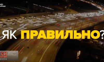 Журналисты призывают убрать «лишнюю» букву из названия «Odessa» (видео) «фото»