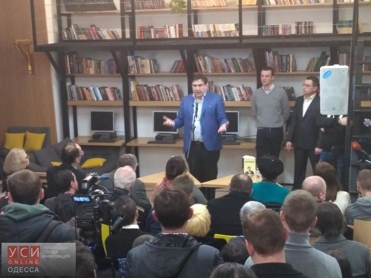 Саакашвили презентовал свою книгу в Одессе (фото)